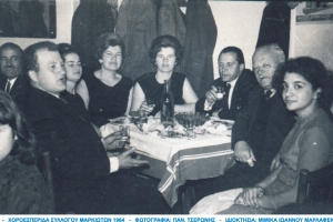 01-xoroesperida-syllogoy-markioton-1964-1