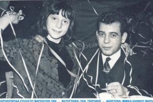 01-xoroesperida-syllogoy-markioton-1964-10