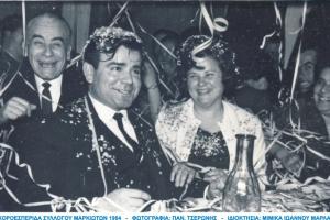 01-xoroesperida-syllogoy-markioton-1964-11