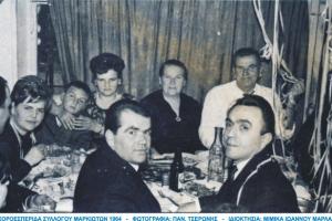 01-xoroesperida-syllogoy-markioton-1964-12