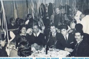 01-xoroesperida-syllogoy-markioton-1964-13