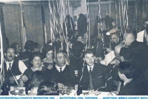 01-xoroesperida-syllogoy-markioton-1964-14
