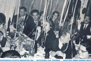 01-xoroesperida-syllogoy-markioton-1964-15