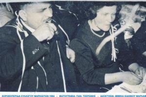 01-xoroesperida-syllogoy-markioton-1964-16