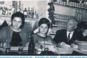 01-xoroesperida-syllogoy-markioton-1964-17