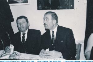 01-xoroesperida-syllogoy-markioton-1964-18