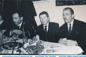 01-xoroesperida-syllogoy-markioton-1964-19