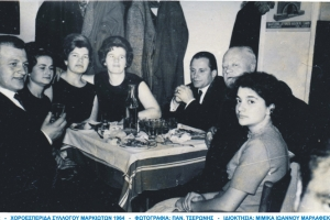 01-xoroesperida-syllogoy-markioton-1964-2