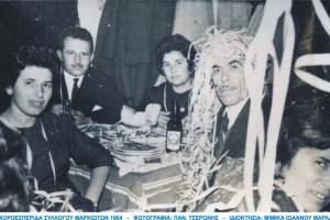01-xoroesperida-syllogoy-markioton-1964-20
