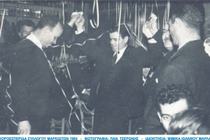 01-xoroesperida-syllogoy-markioton-1964-21