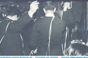 01-xoroesperida-syllogoy-markioton-1964-22