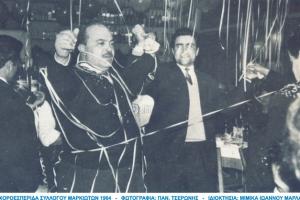 01-xoroesperida-syllogoy-markioton-1964-23