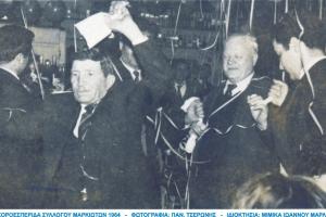 01-xoroesperida-syllogoy-markioton-1964-24