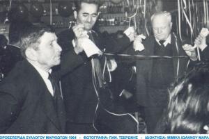 01-xoroesperida-syllogoy-markioton-1964-25
