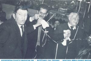 01-xoroesperida-syllogoy-markioton-1964-26