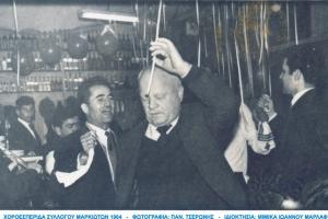 01-xoroesperida-syllogoy-markioton-1964-27