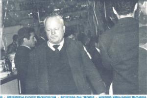 01-xoroesperida-syllogoy-markioton-1964-28
