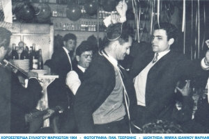 01-xoroesperida-syllogoy-markioton-1964-29