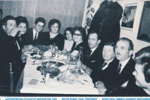 01-xoroesperida-syllogoy-markioton-1964-3
