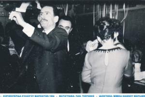 01-xoroesperida-syllogoy-markioton-1964-30