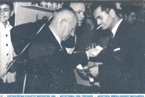 01-xoroesperida-syllogoy-markioton-1964-31