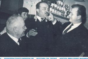 01-xoroesperida-syllogoy-markioton-1964-32