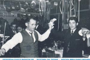 01-xoroesperida-syllogoy-markioton-1964-33
