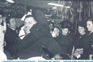 01-xoroesperida-syllogoy-markioton-1964-35