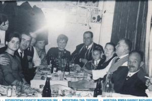 01-xoroesperida-syllogoy-markioton-1964-36