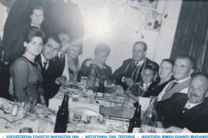 01-xoroesperida-syllogoy-markioton-1964-37