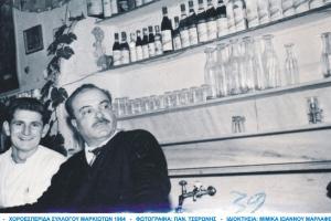 01-xoroesperida-syllogoy-markioton-1964-38