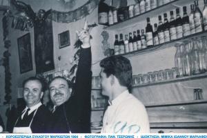 01-xoroesperida-syllogoy-markioton-1964-39