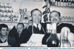 01-xoroesperida-syllogoy-markioton-1964-40