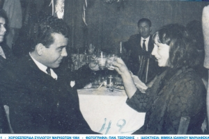 01-xoroesperida-syllogoy-markioton-1964-41