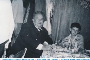 01-xoroesperida-syllogoy-markioton-1964-42