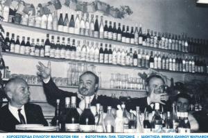 01-xoroesperida-syllogoy-markioton-1964-44