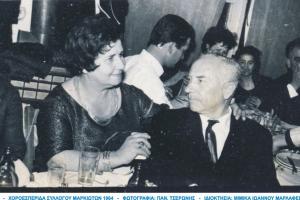 01-xoroesperida-syllogoy-markioton-1964-45