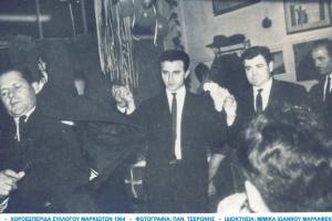 01-xoroesperida-syllogoy-markioton-1964-47