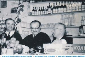 01-xoroesperida-syllogoy-markioton-1964-48