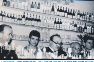 01-xoroesperida-syllogoy-markioton-1964-49