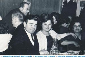 01-xoroesperida-syllogoy-markioton-1964-5