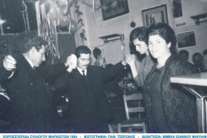 01-xoroesperida-syllogoy-markioton-1964-50