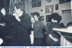 01-xoroesperida-syllogoy-markioton-1964-51