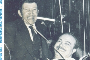 01-xoroesperida-syllogoy-markioton-1964-52