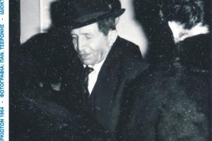 01-xoroesperida-syllogoy-markioton-1964-53
