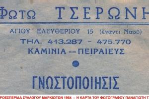 01-xoroesperida-syllogoy-markioton-1964-54