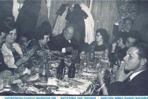 01-xoroesperida-syllogoy-markioton-1964-6