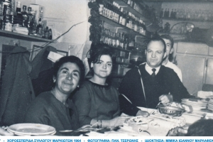 01-xoroesperida-syllogoy-markioton-1964-7