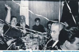 01-xoroesperida-syllogoy-markioton-1964-8