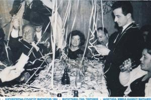 01-xoroesperida-syllogoy-markioton-1964-9